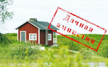Что такое дачная амнистия и для чего нужна? Как оформить частный дом, сроки, когда заканчивается