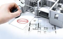 Как быстро и бесплатно оформить разрешение на строительство частного дома? Перечень документов, сколько действует