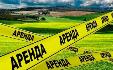 Порядок предоставления земельного участка в аренду. Возможные способы получения ЗУ и другие нюансы