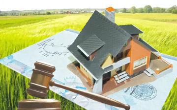Приватизация частного дома и земельного участка: как, зачем и кому это выгодно?